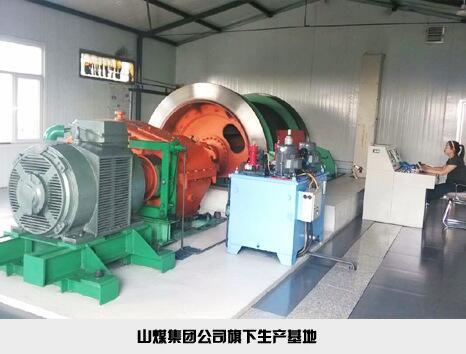 山煤集團公司旗下生產基地安裝.jpg