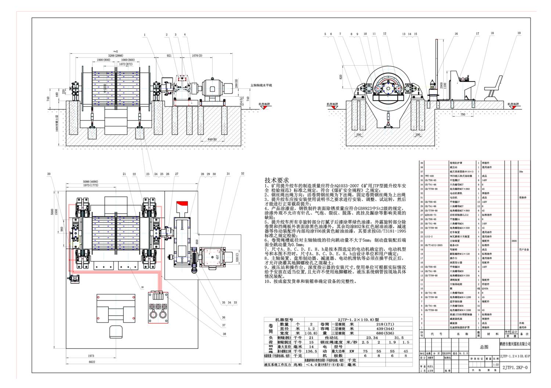 2JTP-1.2x1-0.8總圖圖片.png